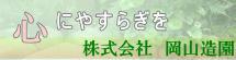 株式会社 岡山造園
