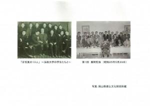 内田百閒と「摩阿陀会」 パネル展示