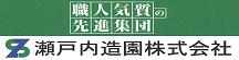 瀬戸内造園株式会社