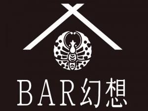 BAR幻想 2018