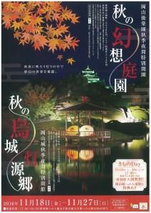 秋の幻想庭園 表