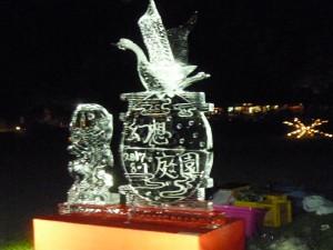 氷彫刻0801