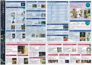 幻想庭園チラシ2017-0002