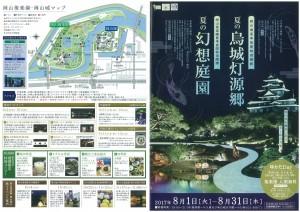 幻想庭園チラシ2017-0001