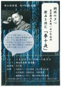 朗読の夕べ-0001