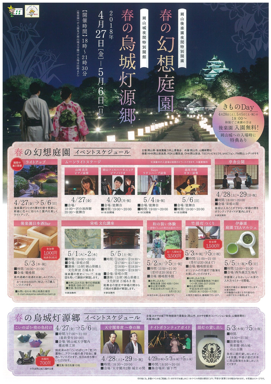 http://genso-teien.okayama.jp/wp/wp-content/uploads/2018/03/e76414641c14f9321cfed8a811c85b73.jpg