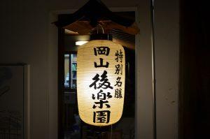 後楽園文化講座(8月6日)